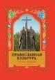 Православная культура. 1-й год обучения, книга первая